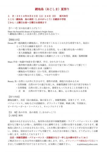 網地島夏祭り2014 目的