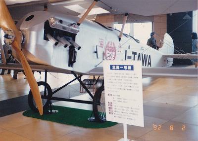 千歳空港の北海一号のレプリカ機