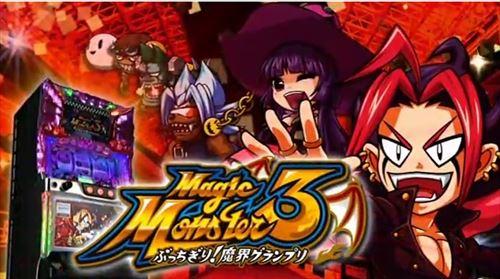 マジックモンスター3-筐体2