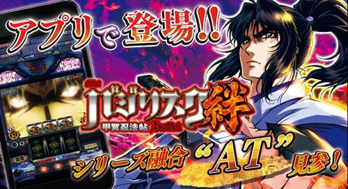 バジリスク絆アプリ