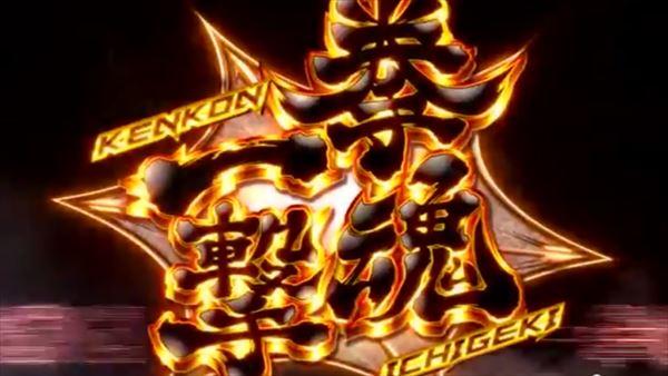 鉄拳3-一撃