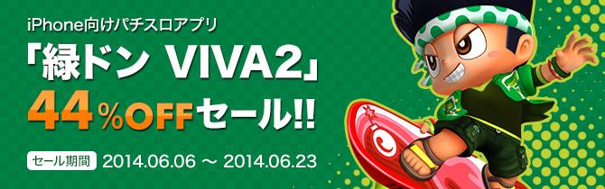 緑ドン VIVA2