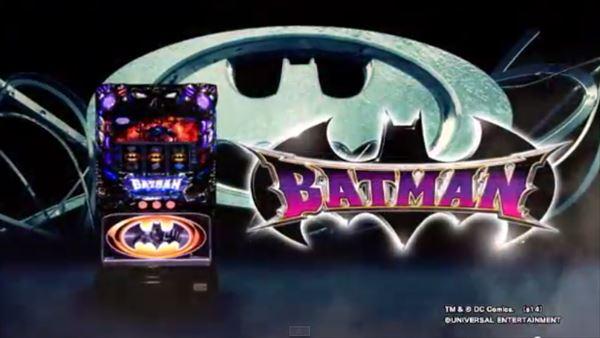 バットマン-筐体
