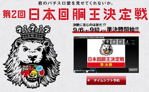 第2回日本回胴王