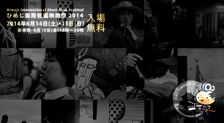 ひめじ国際短編映画祭