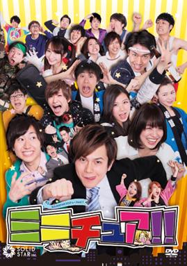 ミニチュア!!DVD