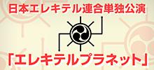 elekitel_w220.jpg