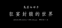 torii_w220.jpg