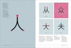 Chineasy1.jpg