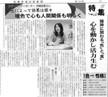 高校新聞S