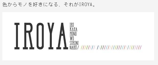IROYA.jpg