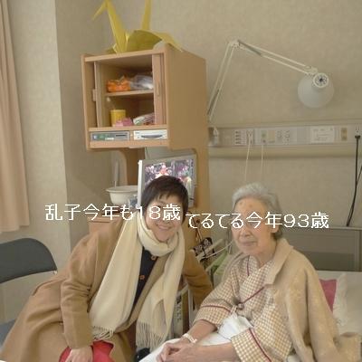 obaasyujyutsugo20140220.jpg