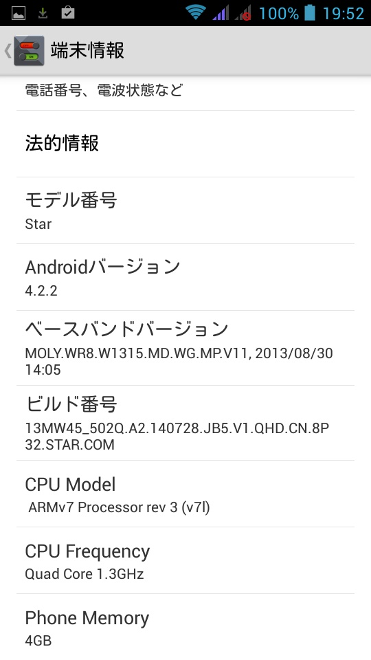 Screenshot_2014-08-02-19-52-17.jpg