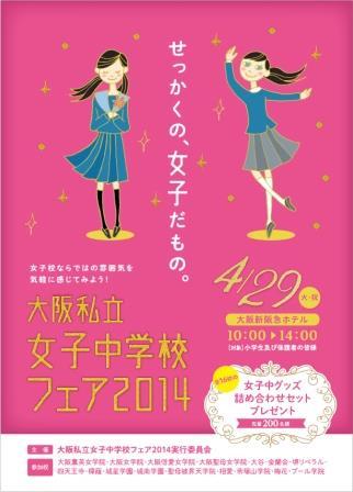 2014大阪私立女子中学フェア