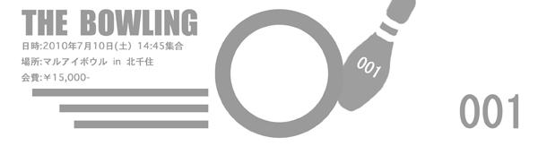 2010チケットブログ用