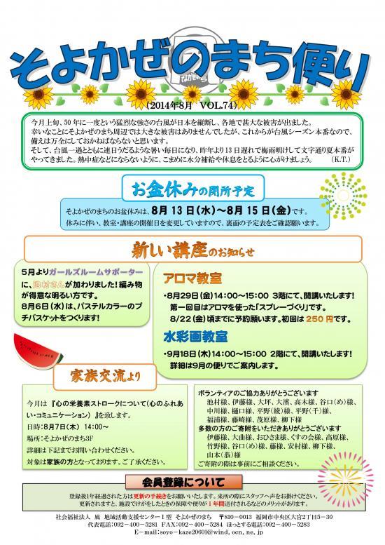 201408譛亥捷Vol074-01_convert_20140731185016