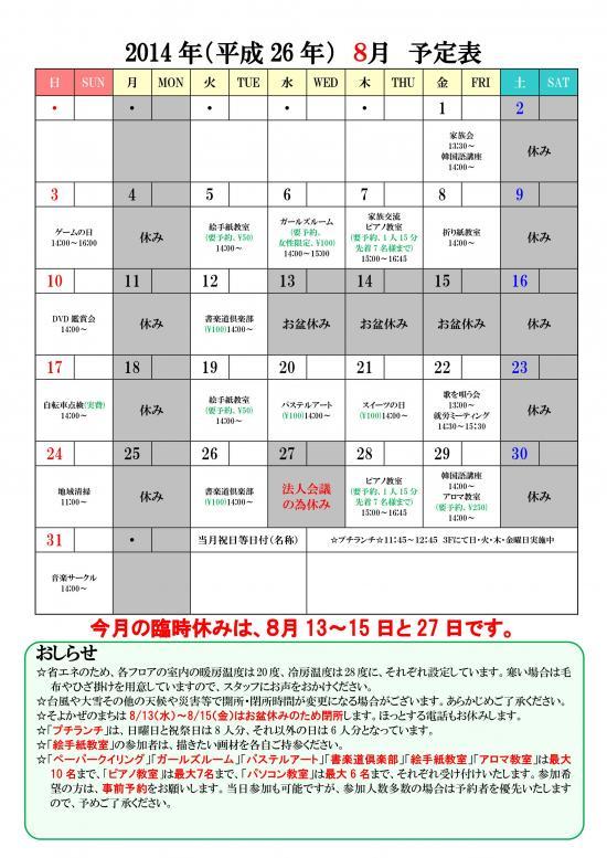 201408譛亥捷Vol074-02_convert_20140731184953