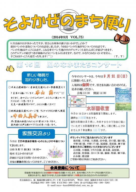 201409譛亥捷Vol07501_convert_20140903183217