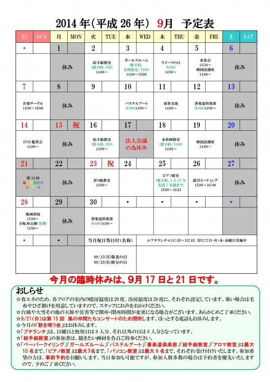 201409譛亥捷Vol07502_convert_20140903183247
