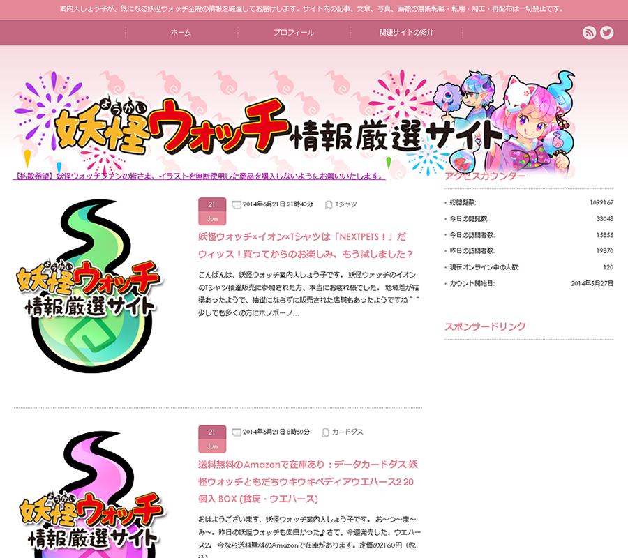shoko_web.png