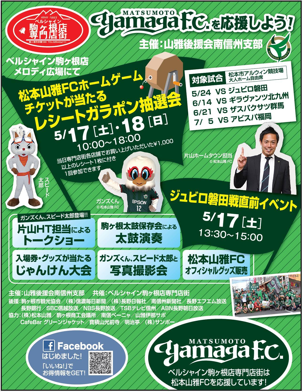 ベル駒イベントポスター