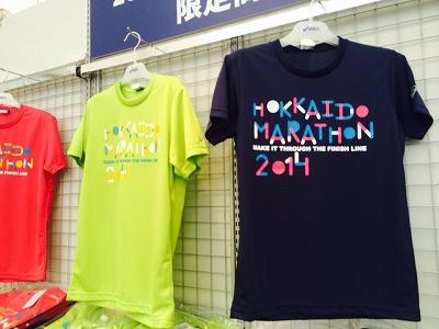EXPO20140829-4