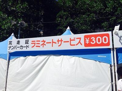 EXPO20140829-1