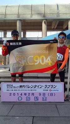 20140209神戸1