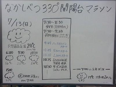 なかしべつ20140713-2