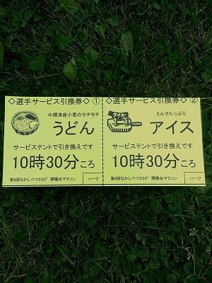 なかしべつ20140713-8