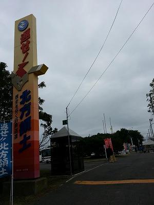 納沙布岬20140817-2