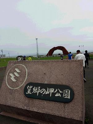 納沙布岬20140817-5