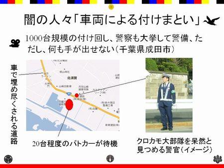 kurokamo3.jpg