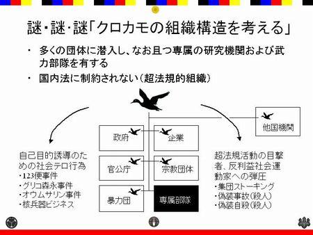 kurokamo4.jpg