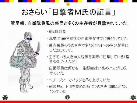 kurokamo5.jpg