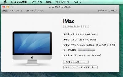Macの調べ方