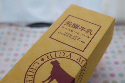 飛騨牛乳チーズロールケーキ