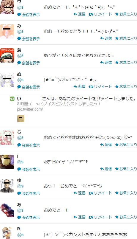 pin_kansutoTwitter2.png