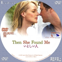 DVDラベル いとしい人 -THEN SHE...