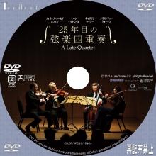 DVD/BDラベル 25年目の弦楽四重...