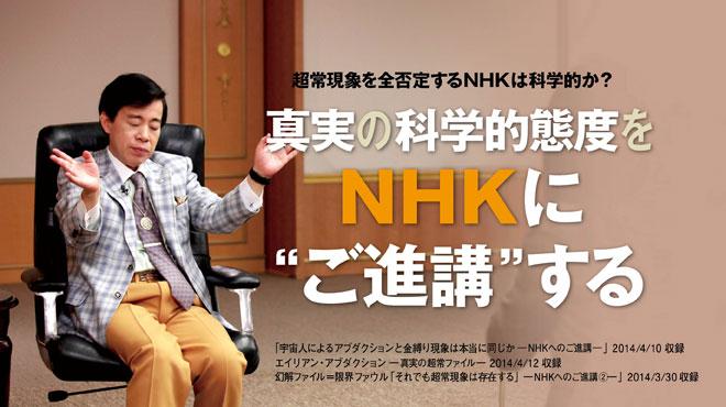 NHKに、ご進講