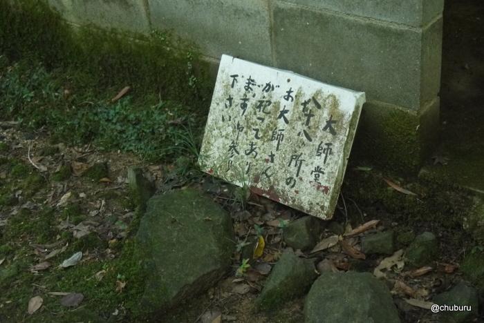 老僧神社-16