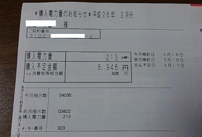 140218_検針