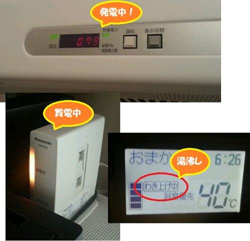 140513_発電買電中