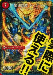 corocoro10-furoku-jumbo-card-daiginga-20140812.jpg