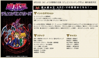 yugioh-dm-anime-niconico-broadcast-20140820.jpg