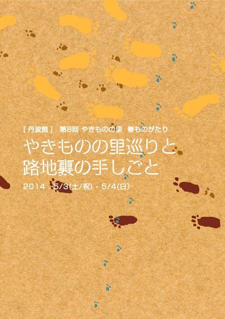 篠山 フライヤー 表