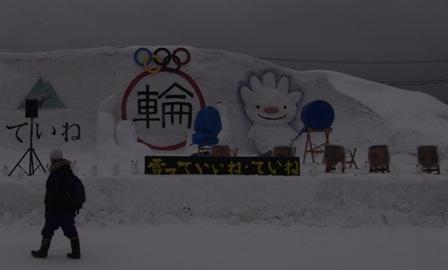 手稲区の雪祭り