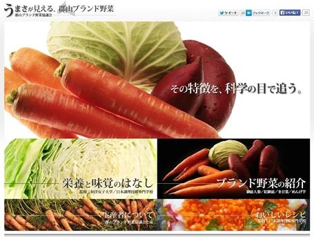 郡山ブランド野菜HPb_sb