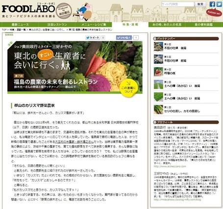 FOODLABO71_s.jpg